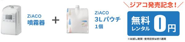 ZiACO 無料お試し