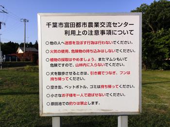 富田さとにわ耕園 マナーは守りましょう