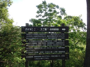 ハイキングコース 看板