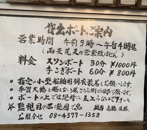 千賀沼 スワンボート 値段