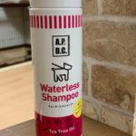 ドッグランで埃まみれ・・・犬用 水のいらないシャンプーを使ってみた