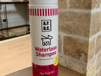水のいらないシャンプー 犬用