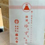 【ペットのお守り】通販限定!大阪の藤次寺(融通さん)のお守りを授かりました