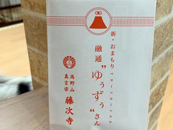 ペットのお守り 通販限定!大阪「融通さん」のお守り
