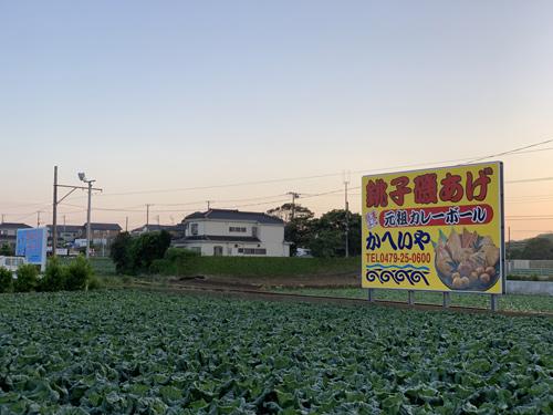 銚子の嘉平屋(かへいや)