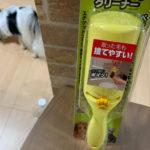 【犬・猫の抜け毛対策】コロコロ引退!アイリスの抜け毛取りクリーナーが超絶エコで使える!