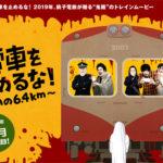 銚子電鉄が映画を制作「電車を止めるな!~呪いの6.4km~」