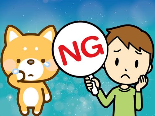 犬が食べてはいけない危険な食べ物