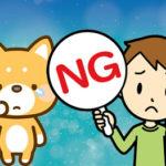 犬に絶対に与えてはいけない危険な食べ物