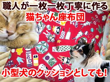 猫 座布団・犬用のクッション