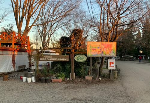 千葉県山武市 有野実苑オートキャンプ場